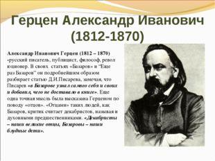 Герцен Александр Иванович (1812-1870) Александр Иванович Герцен (1812 – 1870)