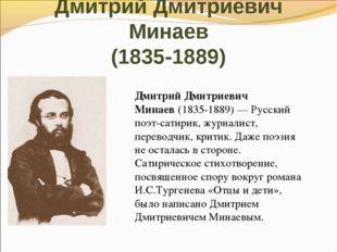 Дмитрий Дмитриевич Минаев (1835-1889) Дмитрий Дмитриевич Минаев(1835-1889)—