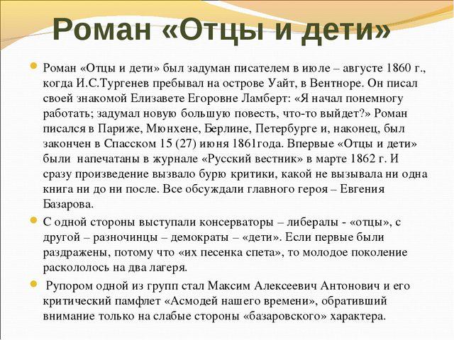 Роман «Отцы и дети» Роман «Отцы и дети» был задуман писателем в июле – август...