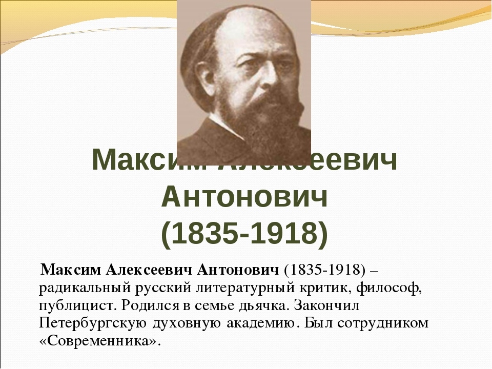 Максим Алексеевич Антонович (1835-1918) Максим Алексеевич Антонович(1835-191...