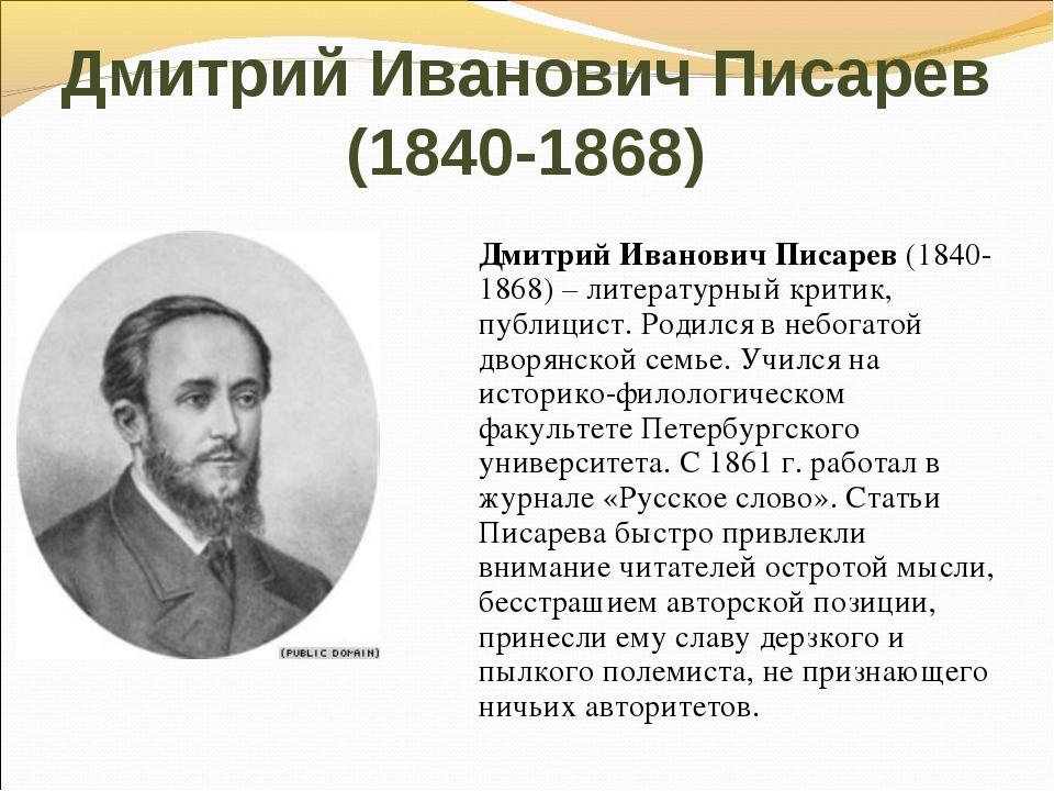 Дмитрий Иванович Писарев (1840-1868) Дмитрий Иванович Писарев(1840-1868) – л...