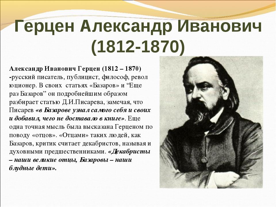 Герцен Александр Иванович (1812-1870) Александр Иванович Герцен (1812 – 1870)...