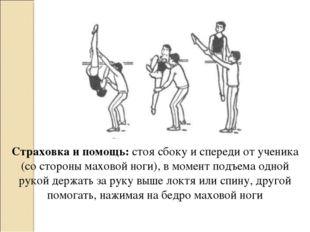 Страховка и помощь: стоя сбоку и спереди от ученика (со стороны маховой ноги)