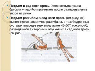 Подъем в сед ноги врозь. Упор согнувшись на брусьях учащийся принимает после