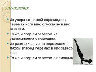 УПРАЖНЕНИЯ Из упора на низкой перекладине перемах ноги вне; опускание в вис з