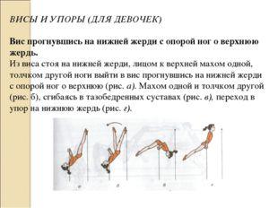ВИСЫ И УПОРЫ (ДЛЯ ДЕВОЧЕК) Вис прогнувшись на нижней жерди с опорой ног о вер