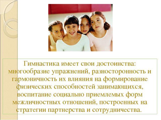 Гимнастика имеет свои достоинства: многообразие упражнений, разносторонность...