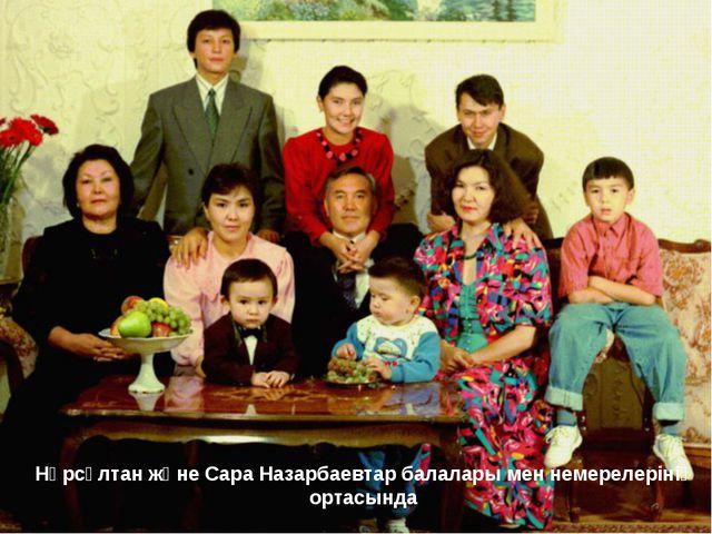 Нұрсұлтан және Сара Назарбаевтар балалары мен немерелерінің ортасында