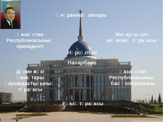 Жоғарғы сот кеңесінің төрағасы Нұрсұлтан Назарбаев Қазақстан Республикасының...