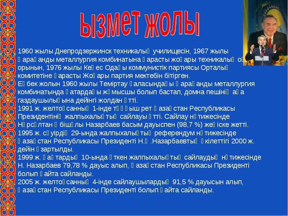 1960 жылы Днепродзержинск техникалық училищесін, 1967 жылы Қарағанды металлур...