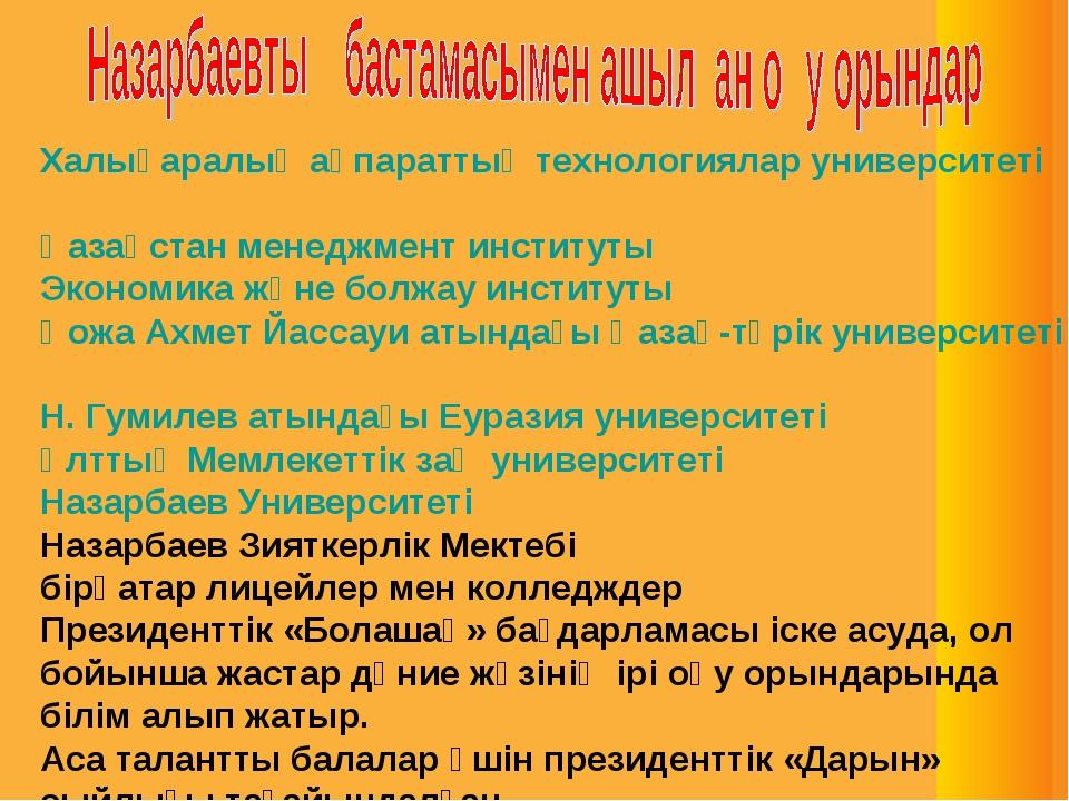 Халықаралық ақпараттық технологиялар университеті Қазақстан менеджмент инстит...