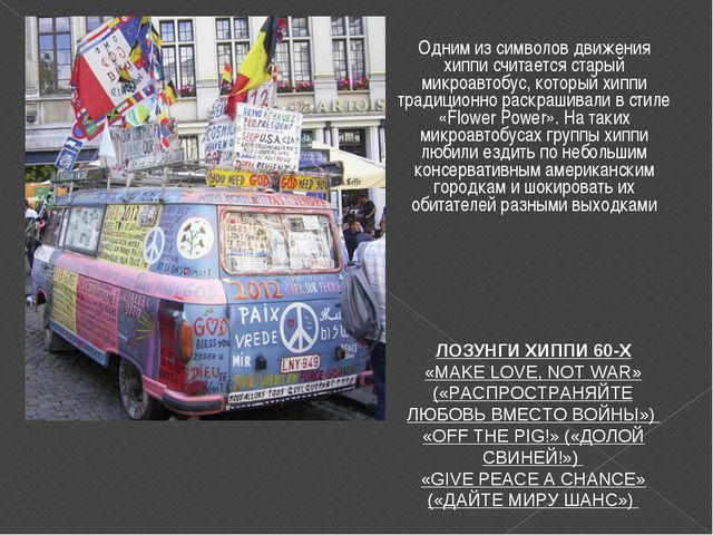 Одним из символов движения хиппи считается старый микроавтобус, который хиппи...