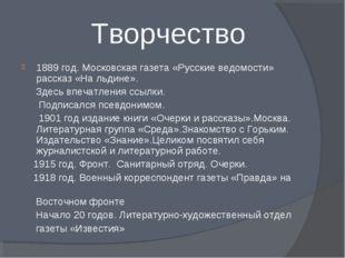 Творчество 1889 год. Московская газета «Русские ведомости» рассказ «На льдин