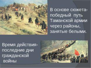 В основе сюжета- победный путь Таманской армии через районы, занятые белыми.