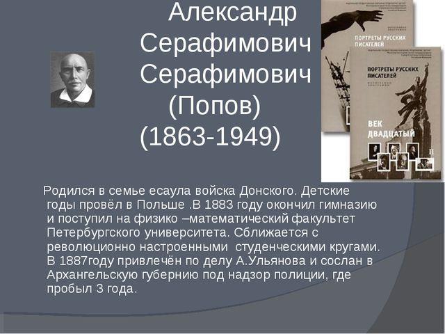 Александр Серафимович Серафимович (Попов) (1863-1949) Родился в семье есаула...