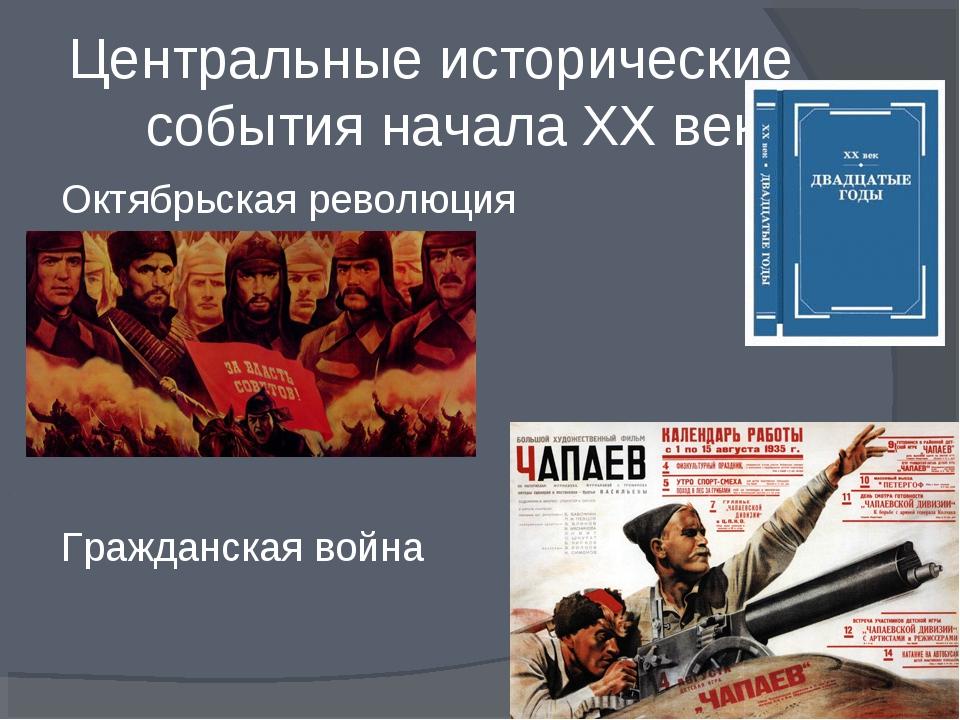 Центральные исторические события начала XX века: Октябрьская революция Гражд...