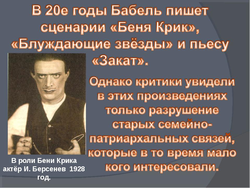 В роли Бени Крика актёр И. Берсенев 1928 год.