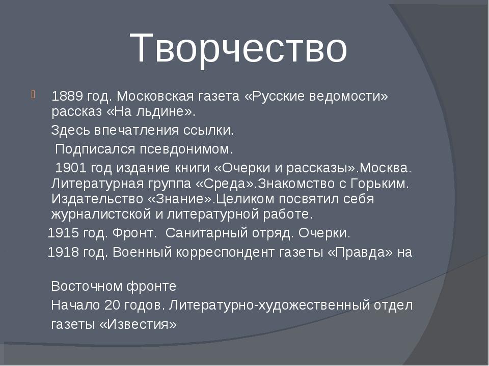 Творчество 1889 год. Московская газета «Русские ведомости» рассказ «На льдин...