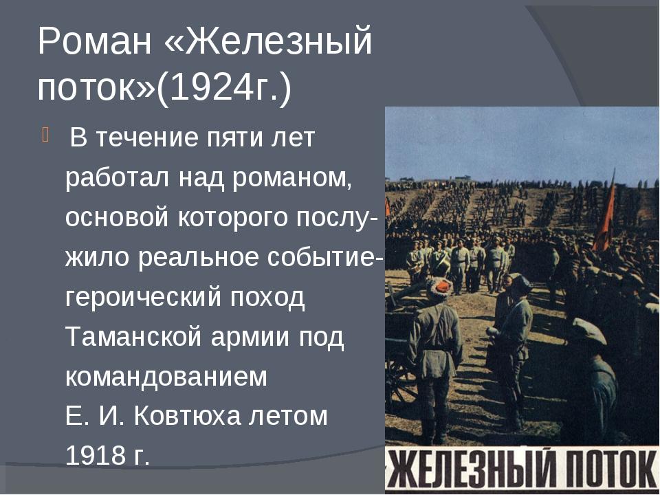 Роман «Железный поток»(1924г.) В течение пяти лет работал над романом, осново...