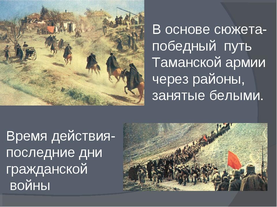 В основе сюжета- победный путь Таманской армии через районы, занятые белыми....