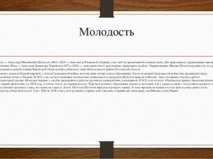 Молодость Отец — Александр Михайлович Шолохов (1865—1925) — выходец из Рязанс