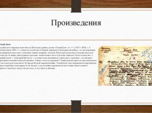 Произведения «Тихий Дон» Российскую и мировую известность Шолохову принёс ром