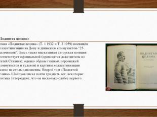 «Поднятая целина» Роман «Поднятая целина» (Т. 1 1932 и Т. 2 1959) посвящён ко