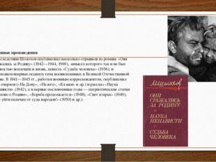 Военные произведения Впоследствии Шолохов опубликовал несколько отрывков из р