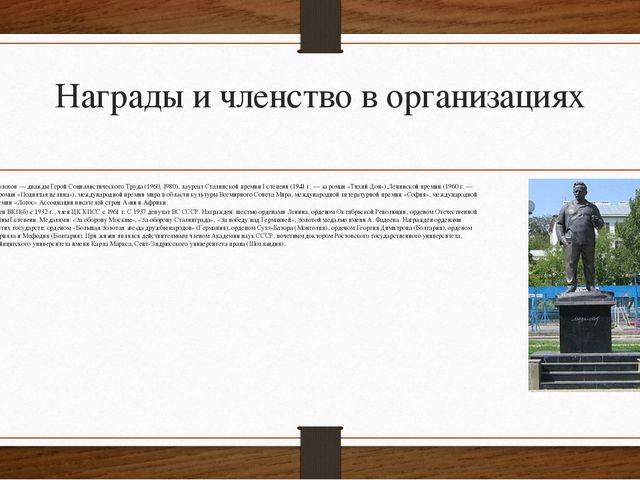 Награды и членство в организациях Шолохов — дваждыГерой Социалистического Тр...