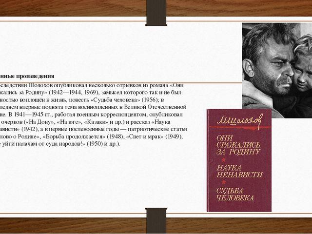 Военные произведения Впоследствии Шолохов опубликовал несколько отрывков из р...