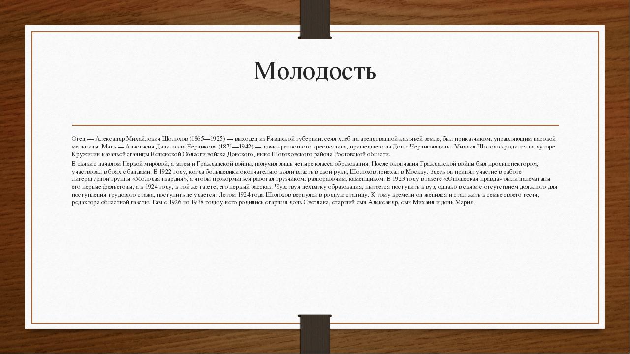 Молодость Отец — Александр Михайлович Шолохов (1865—1925) — выходец из Рязанс...