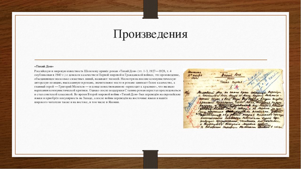 Произведения «Тихий Дон» Российскую и мировую известность Шолохову принёс ром...