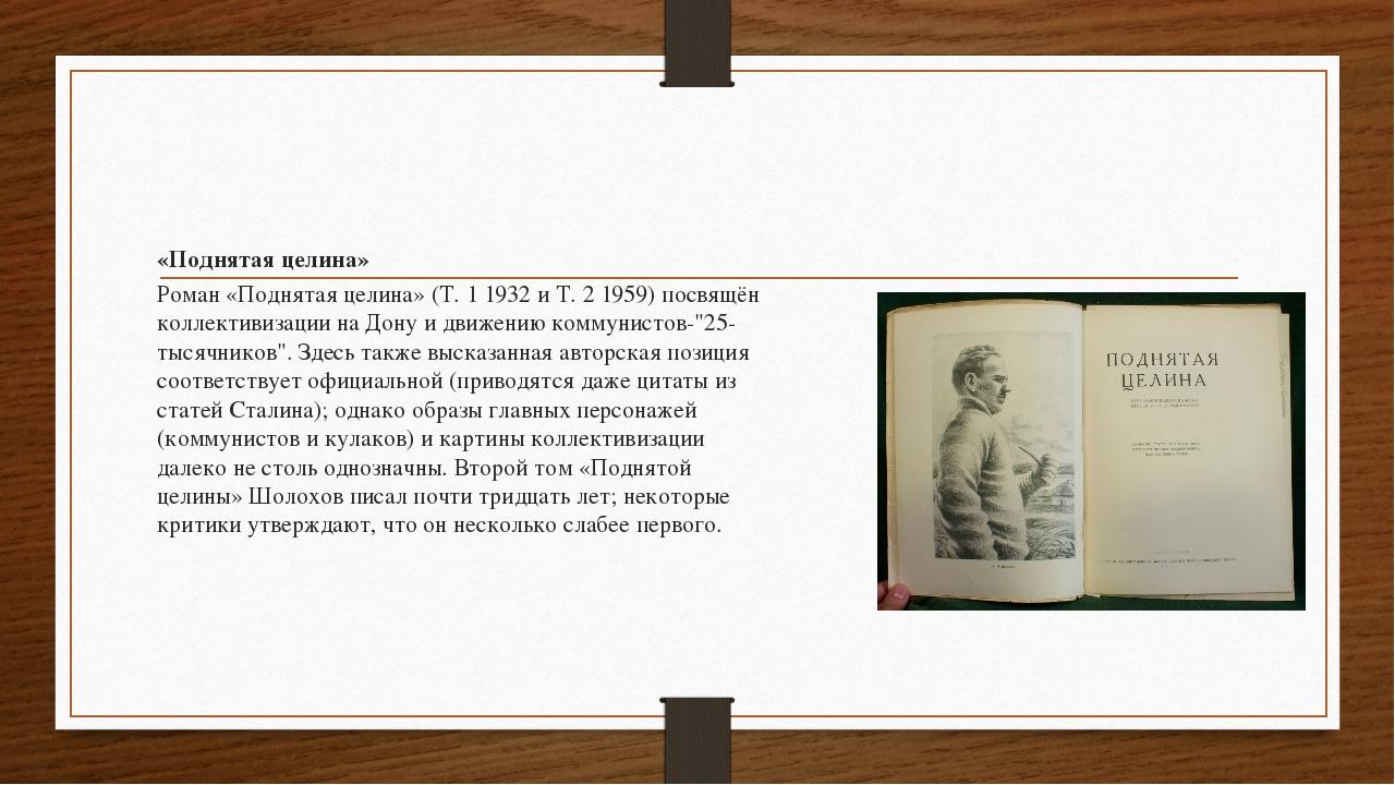 «Поднятая целина» Роман «Поднятая целина» (Т. 1 1932 и Т. 2 1959) посвящён ко...