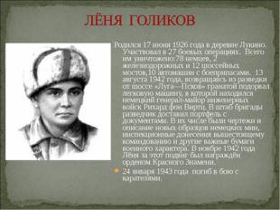 Родился 17 июня 1926 года в деревне Лукино. Участвовал в 27 боевых операциях.