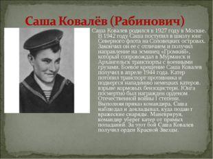 Саша Ковалев родился в 1927 году в Москве. В 1942 году Саша поступил в школу