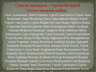 Список пионеров – героев Великой Отечественной войны. Лёня Анкинович Лёня Гол