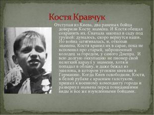 Отступая из Киева, два раненых бойца доверили Косте знамена. И Костя обещал с