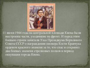 11 июня 1944 года на центральной площади Киева были выстроены части, уходивши
