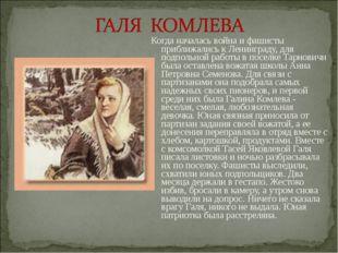 Когда началась война и фашисты приближались к Ленинграду, для подпольной рабо
