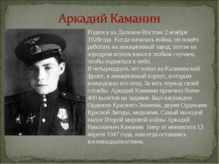 Родился на Дальнем Востоке 2 ноября 1928года. Когда началась война, он пошёл