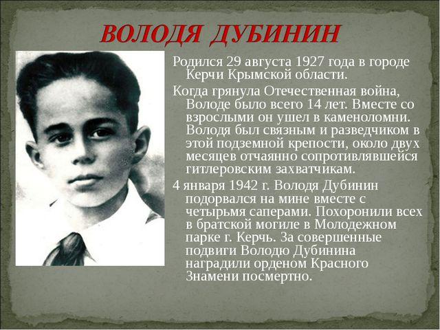 Родился 29 августа 1927 года в городе Керчи Крымской области. Когда грянула О...
