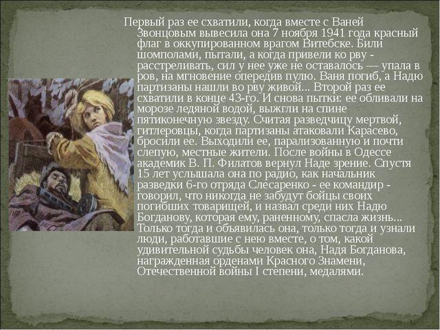 Первый раз ее схватили, когда вместе с Ваней Звонцовым вывесила она 7 ноября...