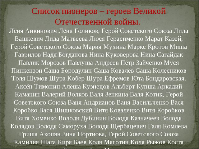Список пионеров – героев Великой Отечественной войны. Лёня Анкинович Лёня Гол...