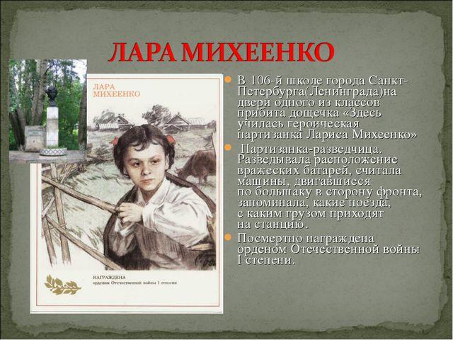 В 106-й школе города Санкт-Петербурга(Ленинграда)на двери одного из классов п...