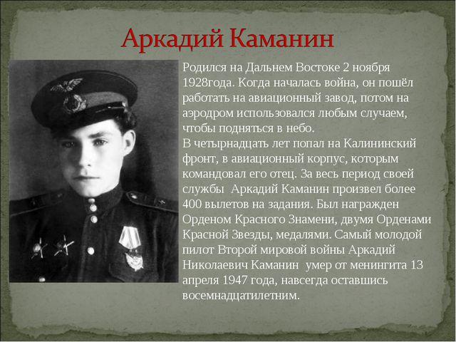 Родился на Дальнем Востоке 2 ноября 1928года. Когда началась война, он пошёл...
