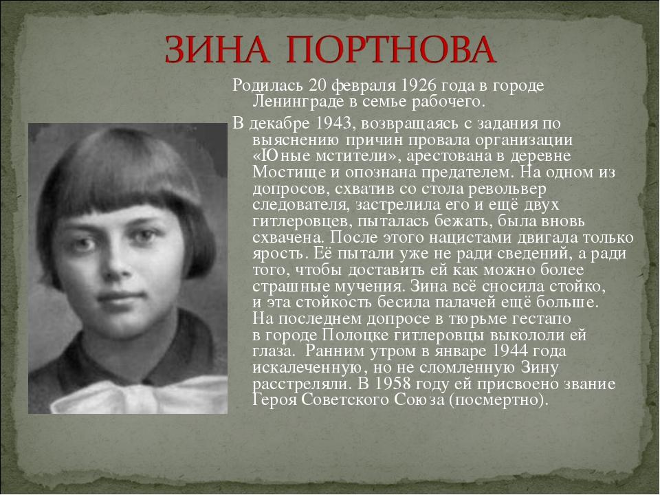 Родилась 20 февраля 1926 года в городе Ленинграде в семье рабочего. В декабре...