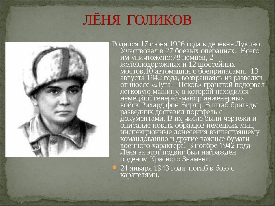 Родился 17 июня 1926 года в деревне Лукино. Участвовал в 27 боевых операциях....