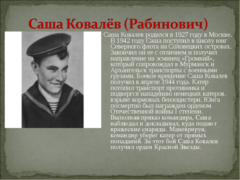 Саша Ковалев родился в 1927 году в Москве. В 1942 году Саша поступил в школу...