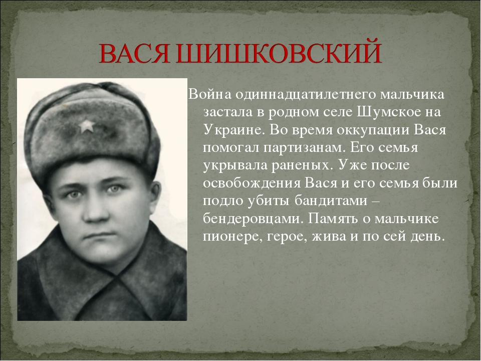 Война одиннадцатилетнего мальчика застала в родном селе Шумское на Украине. В...