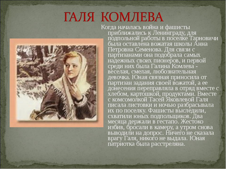 Когда началась война и фашисты приближались к Ленинграду, для подпольной рабо...